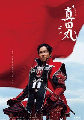 Sanada Maru's Poster