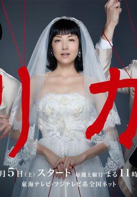 Rika Season 1's Poster