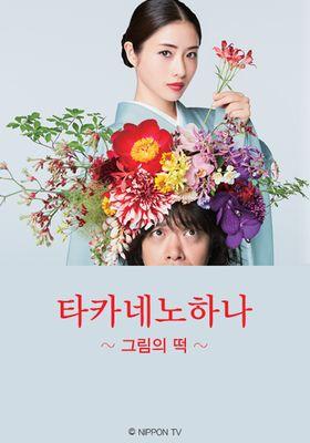 『高嶺の花』のポスター