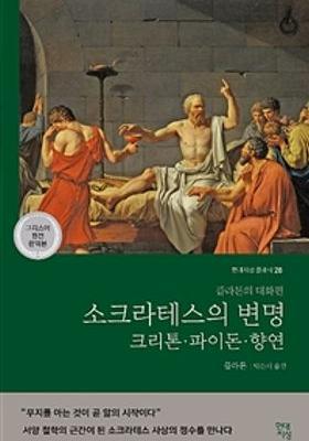 소크라테스의 변명·크리톤·파이돈·향연's Poster