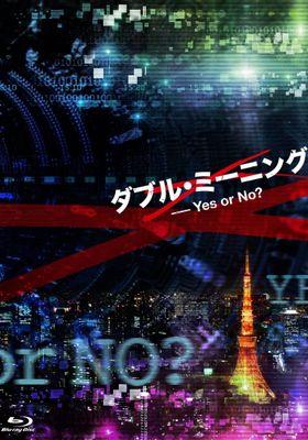 『アンフェアthe special ダブル・ミーニング Yes or No?』のポスター