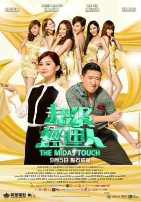 The Midas Touch's Poster