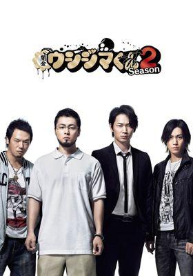 『闇金ウシジマくん Season2』のポスター
