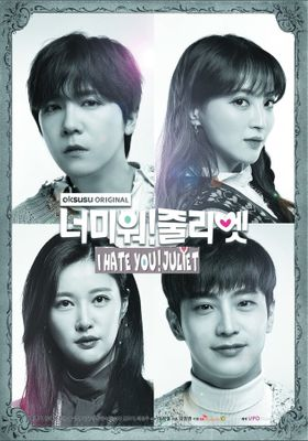 I Hate You Juliet 's Poster