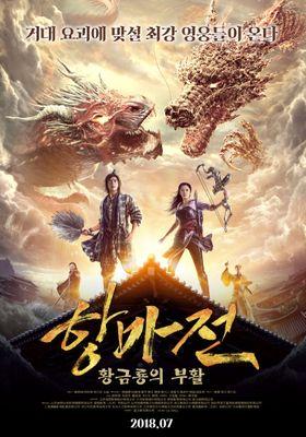 항마전: 황금룡의 부활의 포스터