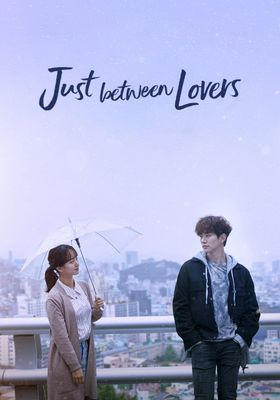 『ただ愛する仲』のポスター