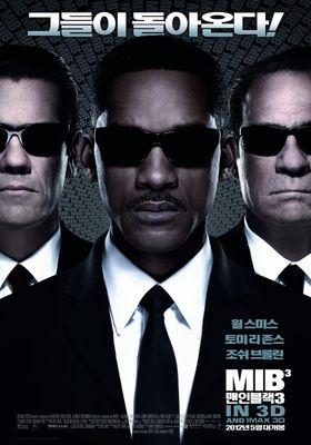 『メン・イン・ブラック3』のポスター