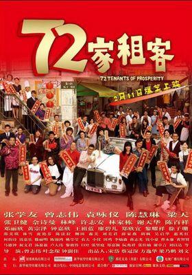 72 Tenants of Prosperity's Poster