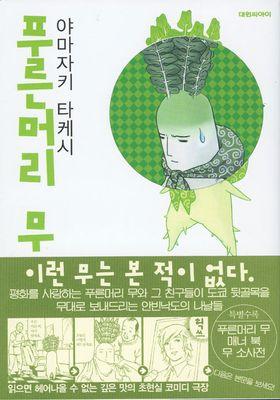 푸른머리 무's Poster