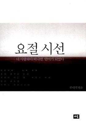 『요절 시선』のポスター