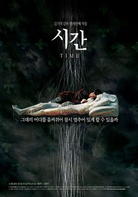 『絶対の愛』のポスター