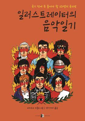 일러스트레이터의 음악일기's Poster