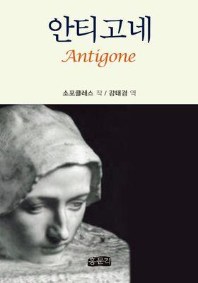 안티고네의 포스터