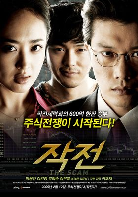 The Scam's Poster