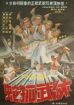 사호무협's Poster