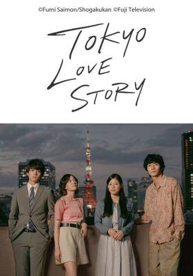 도쿄 러브스토리의 포스터