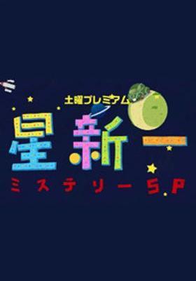 星新一ミステリーSP's Poster
