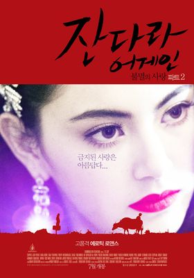 『잔다라 어게인: 불멸의 사랑 파트 2』のポスター