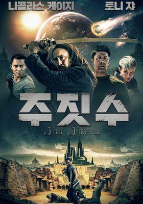 Jiu Jitsu's Poster