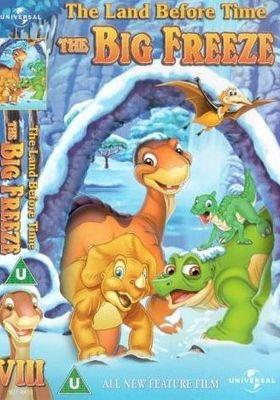 『공룡시대 8』のポスター