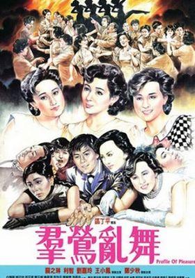 여인 소동의 포스터