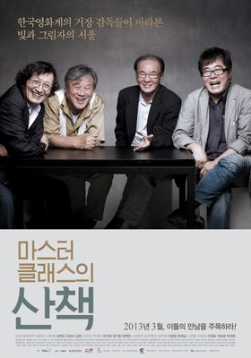 A Journey with Korean Masters's Poster