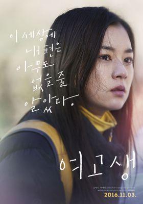 『女子高生 (原題)』のポスター