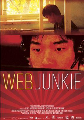 인터넷 중독자 수용소의 포스터
