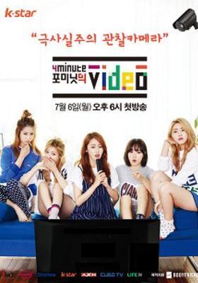 『4MINUTE's Video(英題)』のポスター