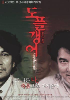 Doppelganger's Poster