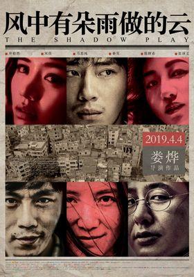살인 연극의 포스터