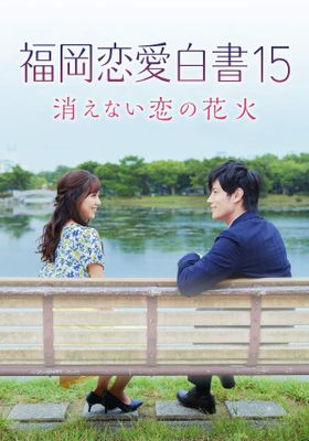 Love Stories From Fukuoka 15: The Undying Fireworks of Love's Poster