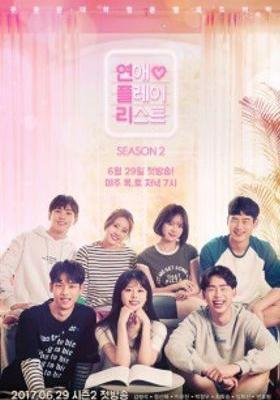 『恋愛プレイリスト シーズン2』のポスター