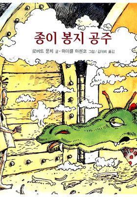 『종이 봉지 공주』のポスター
