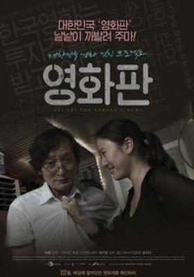 『Ari Ari the Korean Cinema (英題)』のポスター
