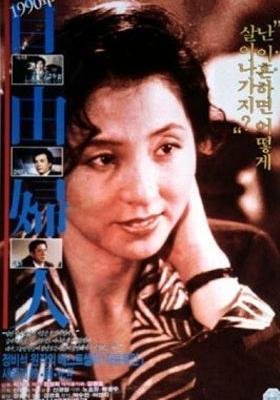 1990년 자유부인의 포스터