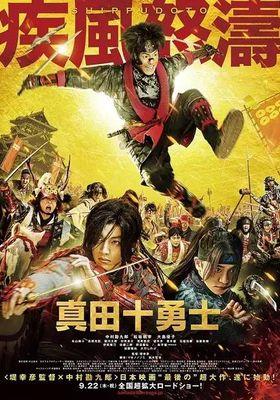 Sanada 10 Braves's Poster