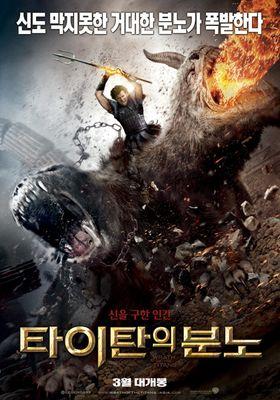 『タイタンの逆襲(2012)』のポスター