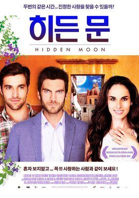 히든 문의 포스터