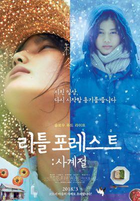 『リトル・フォレスト 四季』のポスター