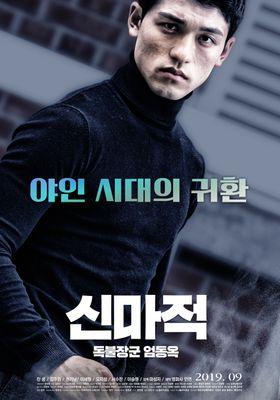 『신마적: 독불장군 엄동옥』のポスター