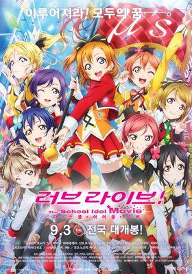 『ラブライブ!The School Idol Movie』のポスター