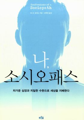 나, 소시오패스's Poster