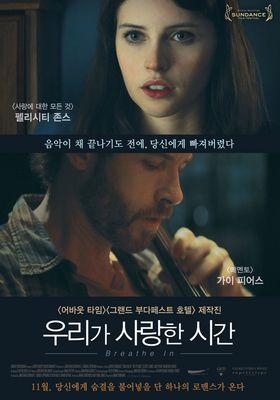 『あなたとのキスまでの距離』のポスター
