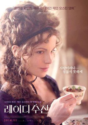 레이디 수잔의 포스터