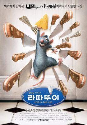 『レミーのおいしいレストラン』のポスター