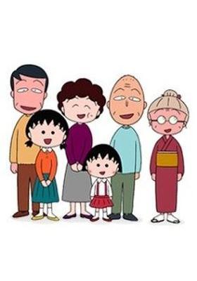 『ちびまる子ちゃん シーズン 1』のポスター