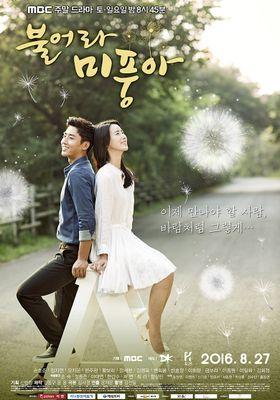 불어라 미풍아의 포스터