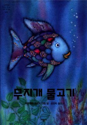 『무지개 물고기』のポスター