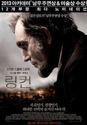『リンカーン』のポスター
